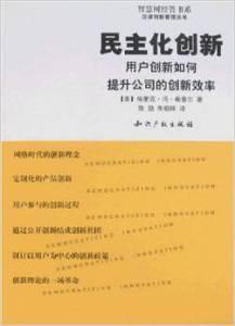 Democratizing Innovation zh