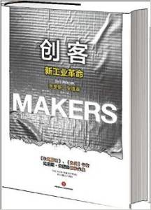 makers the new industrial revolution zh