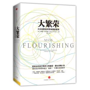 mass flourishing zh